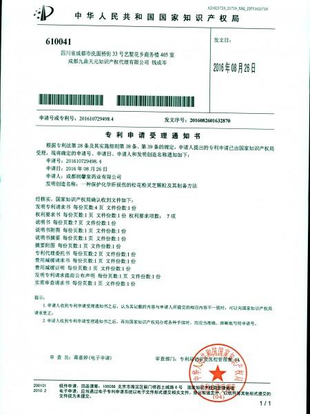 ZL 2016 1 0729498.4一种保护化学肝损伤的松花粉灵芝颗粒及其制备方法