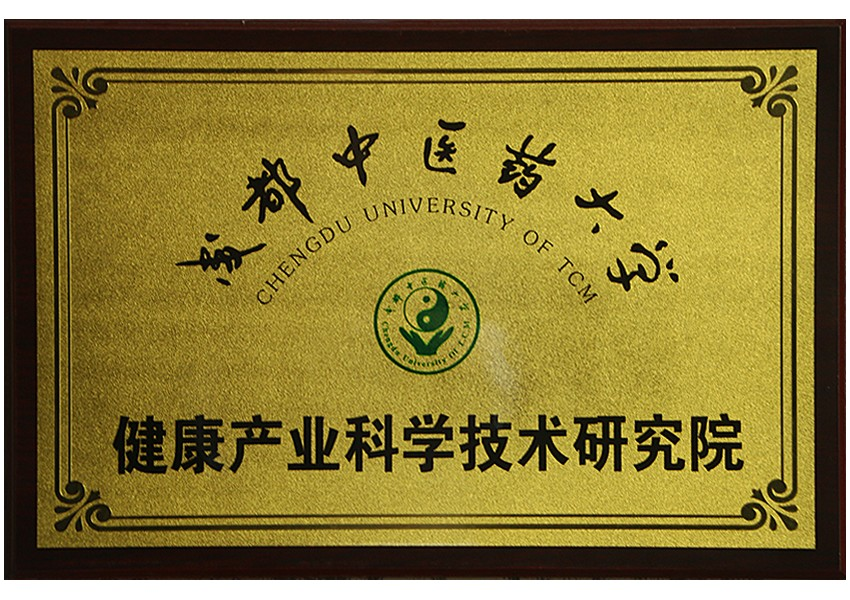 与成都中医药大学共同成立 健康产业科学技术研究院