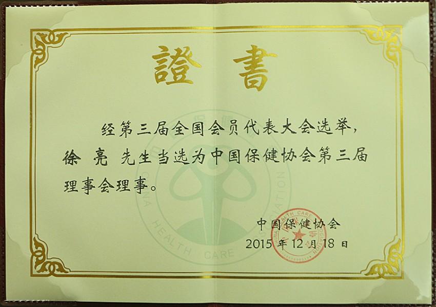 集团公司董事长当选中国保健协会理事