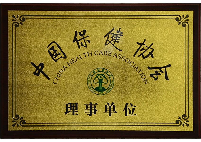 中国保健协会理事单位