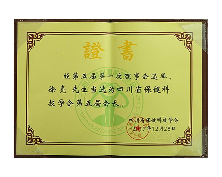 集团公司董事长当选四川省保健科技学会会长
