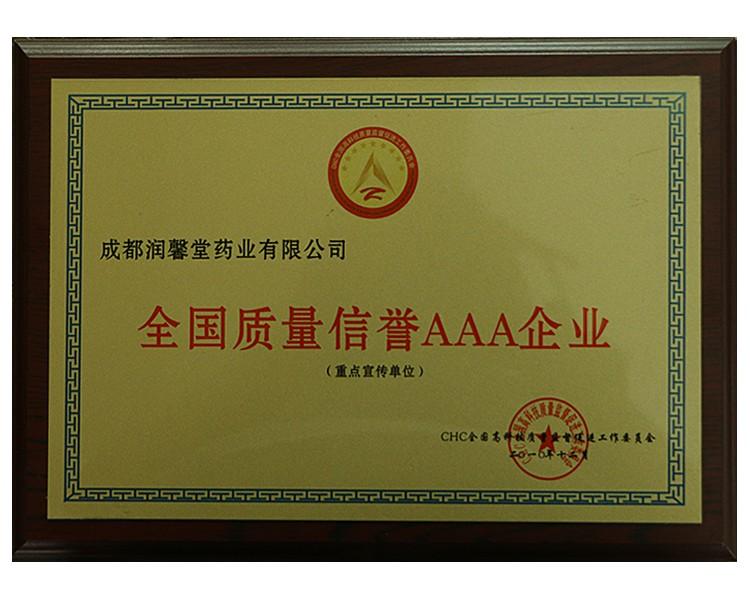 全国质量信誉AAA级企业