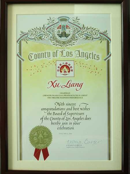 美国南加州狮子会颁布荣誉证书